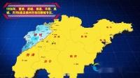 聊城行政区划历史沿革演示动画