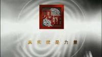 中国中央电视台电影频道 见证片头 2004.09.15