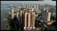 《鸟瞰新重庆》2008版 标清