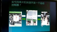 工业运动控制理论基础及运动控制器快速开发_1