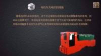 矿用锂电池电机车/锂电蓄电池电机车能否在潮湿的矿井中使用?
