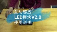 互动LED模块趣味个性化互动灯光