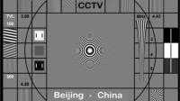 中央电视台结束曲测试卡 无台标 (第1版)