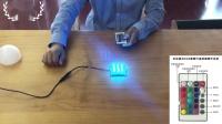 全彩互动LED可遥控器调色个性化互动装置