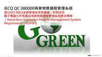 IECQ QC 080000管理系統