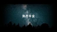 出门人(demo)巨大欢乐队