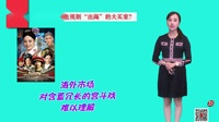 """【理财放映室】热度凋零与低价版权  国产剧""""出海""""背后的阴影"""