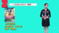 """【理财放映室】11月进口片实力""""耀眼"""" 大片狂欢月"""