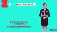 """【理财放映室】谁是国产电视剧""""出海""""的大买家?"""