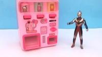 奥特曼玩具!捷德赛罗在贩卖机得到迷你人偶变形蛋玩具_标清