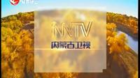 内蒙古卫视2018呼号