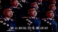 红军纪律歌(三大纪律八项注意) - 五九年国庆晚会将军合唱团