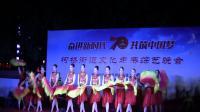 舞蹈《幸福中国一起走》(高红等表演)