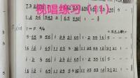 识谱视唱:11~13(严守廉老师主教,葫芦丝张延红班长录、制)