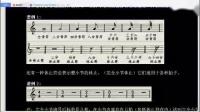 5.完整认识五线谱/简谱及符号