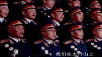 在太行山上 - 59年国庆将军合唱团