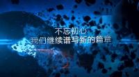 A37震撼宇宙科技年会开场-样片1