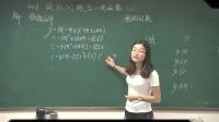 """[同步课堂](40:02)人教版初中数学九年级上册《探究2""""成本核算(利润问题)》课堂教学视频实录实录"""