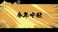 电影《美食大冒险》定档版预告片