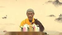 【莲池海会】《无量寿经》探源04讲