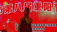 重阳节节目之一独唱-红太阳照边疆-崔茂香