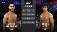 UFC3李小龙 排位