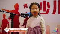 【家·国·梦演讲】星星彩薇学员武奕彤精彩展示