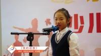 【家·国·梦演讲】星星彩薇学员王怡霈精彩展示