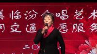 《我爱你中国》刘晓莉大美临汾合唱团2020年元旦联欢会20191222