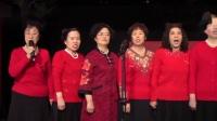 《我们的中国梦》张爱红等大美临汾合唱团2020年元旦联欢会20191222