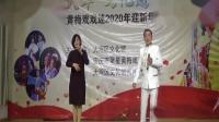 16、吴丽红、潘煌京《卖身纸》黄梅戏迷2020迎新年演唱会