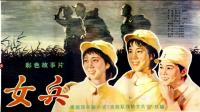 女兵1980插曲:新四军的哥哥打了个大胜仗  周灵燕 杨若星 周运琳