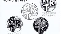 新整理《6.黑白装饰画》课堂教学视频实录-冀美版小学美术六年级上册精选