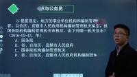 2016-02-43行政法真题讲解-18行政组织