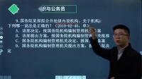 2011-02-40行政法真题讲解-24行政组织-机构合并