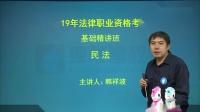 2019法考培训课程基础精讲班民法韩祥波第01节【独角兽法考】