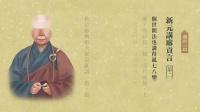 遺教三篇——新元講習貢言 02 雪廬老人