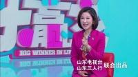 山东电视台:三人行小岭十八盘大岭乱石通天路越野拉练2020.1.1