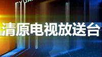 【启慧爱logo/架空】抚顺清原电视放送台制作中心有限公司片头