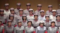《长征组歌》3.遵义会议放光辉,女声二重唱:郝晓娟,戚兰,20200116