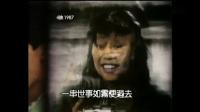 1987《小說家族》主题曲