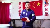 【吴金迪乒乓球教学】第2集:横版拨球教学