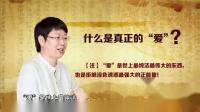 刘余莉教授《品读群书治要》第07集:贪色为淫,淫为大罚