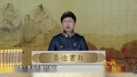 刘余莉教授《品读群书治要》第08集:好名之患