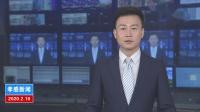 2020年2月10日孝感新闻 - 孝感新闻 - 孝感新闻网-CmsTop Vid