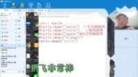 赤壁悠学优少年编程:人工智能Python:turtle类库的使用及坐标系(1)