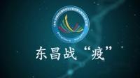 新冠病毒防控公益宣传动画《东昌战役》