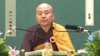 阿弥陀佛四十八愿导读  - 净界法师  (4)