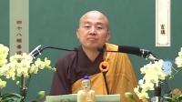 阿弥陀佛四十八愿导读  - 净界法师  (2)