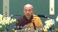 阿弥陀佛四十八愿导读  - 净界法师  (1)